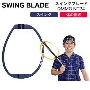 クイックマスター 練習器具 SWING BLADE スイングブレード QMMG NT24|morita-golf