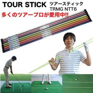 ゴルフ練習器具 ツアースティック 2本入り TRMG NTT6|morita-golf