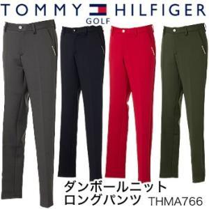 トミーヒルフィガーゴルフ TOMMY HILFIGER GOLF ダンボールニット ロングパンツ THMA766 2017年秋冬モデル|morita-golf