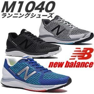 ニューバランス new balance ランニングシューズ M1040 2017年モデル日本正規品 morita-golf
