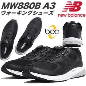 ニューバランス new balance ボア ウォーキングシューズ MW880B A3 2017年継続モデル日本正規品 morita-golf