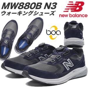 ニューバランス new balance ボア ウォーキングシューズ MW880B N3 2017年継続モデル日本正規品 morita-golf