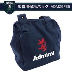 アドミラルゴルフ Admiral Golf 氷嚢用保冷バッグ ADMZ9FE5 2019年モデル|morita-golf