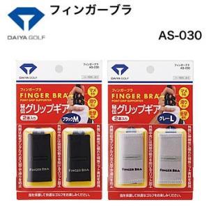 ダイヤコーポレーション フィンガーブラ(FINGER BRA)AS-030 morita-golf