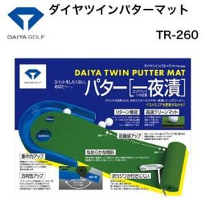 ダイヤコーポレーション ツインパターマット(パター一夜漬け) TR-260 morita-golf