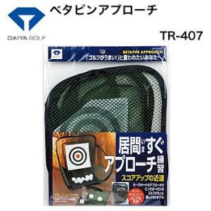 ダイヤ ベタピンアプローチ TR-407 morita-golf