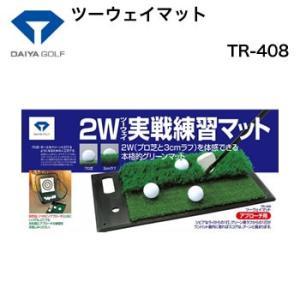 ダイヤコーポレーション ツーウェイマット TR-408|morita-golf