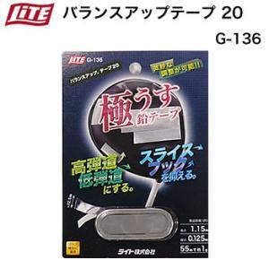 ライト バランスアップテープ20 G-136 morita-golf
