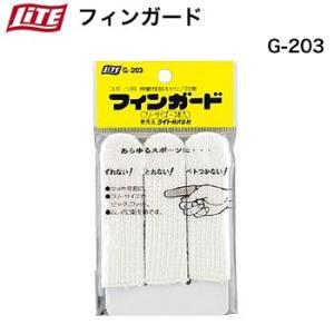 ライト フィンガード G-203 morita-golf