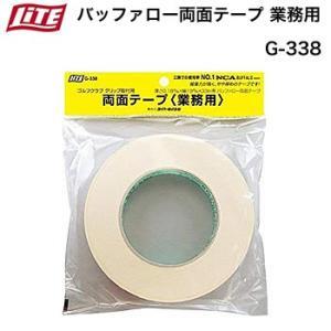 ライト バッファロー両面テープ業務用 G-338 morita-golf