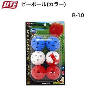 ライト ピーボール カラー(6個入り) R-10 morita-golf
