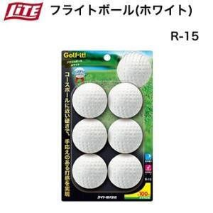ライト フライトボール(ホワイト) R-15 morita-golf