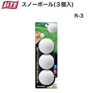 ライト スノーボール(3個入) R-3 morita-golf