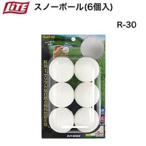 ライト スノーボール(6個入り) R-30 morita-golf