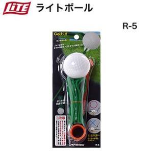 ライト ライトボール R-5 morita-golf