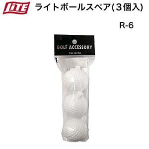 ライト ライトボールスペア(3個入) R-6 morita-golf