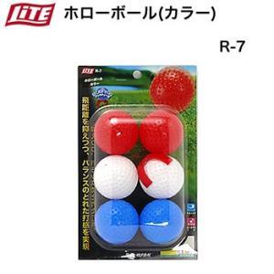 ライト ホローボール カラー(6個入り) R-7 morita-golf
