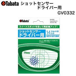 タバタ デカヘッド用ショットセンサー GV-0332|morita-golf