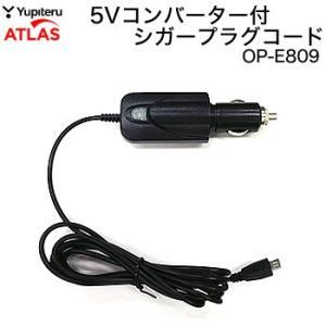 ユピテル アトラス 5Vコンバーター付シガープラグコード OP-E809|morita-golf