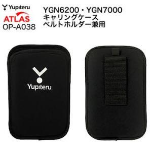 ユピテルゴルフ Yupteru YGN6200・YGN7000用キャリングケース ベルトホルダー兼用 OP-A038|morita-golf