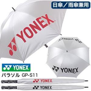 ヨネックス YONEX パラソル 傘 GP-S11 2017年カタログ掲載モデル|morita-golf