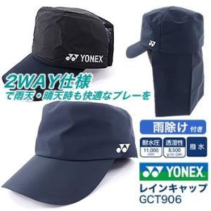 ヨネックス YONEX レインキャップ GCT906 2017年モデル日本正規品|morita-golf
