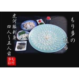 特選 フグ 虎河豚 (とらふぐ)刺身4〜5人前(アラ付)|morita
