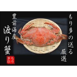 ワタリガニ 豊前海産 (渡り蟹)メス 塩ゆで 冷凍1尾(活き状態1尾300g〜399g)|morita