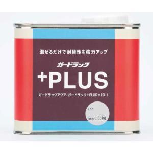 和信化学工業 ガードラック+PLUS 0.35Kg|moritada-05