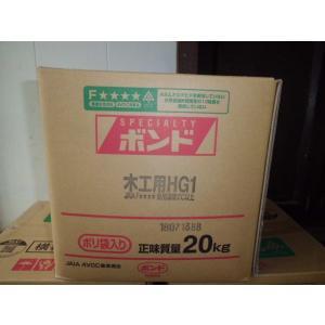 コニシボンド HG1 20K  HG2 20K|moritada-05