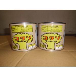 コクソウッドパテ 750g 玄々化学工業|moritada-05