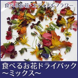 食べるお花を乾燥したものです。 ミックスになります。 お花の種類: 金魚草、ナデシコなど季節によって...