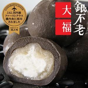 高知県内の限定地で採れる、いぶし銀のような光沢ある銀不老豆を使用した「銀不老大福」