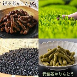 銀不老かりんとう60g  JAL国内線ファーストクラス機内食採用 高知県大豊町で取れる銀不老豆の粉末を生地に練りこみました 黒糖かりんとう moritokuzo