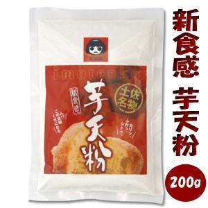 高知名物 「 芋天粉 」 200g  新食感のいもてんこ   外はさっくり、中はしっとり|moritokuzo