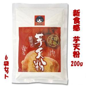 高知名物 「 芋天粉 」200g 6袋セット  新食感のいもてんこ   外はさっくり、中はしっとり|moritokuzo