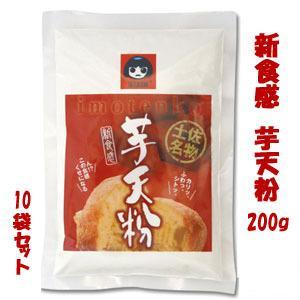 高知名物 「 芋天粉 」200g 10袋セット  新食感のいもてんこ   外はさっくり、中はしっとり|moritokuzo