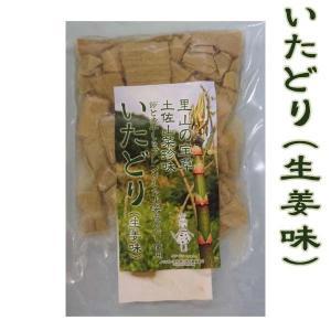 いたどり  (生姜) 130g 1袋  春の山菜 山菜の里 高知 土佐 スカンポ イタドリ moritokuzo