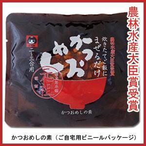 高知名物 「 かつおめしの素 (ご自宅用ビニールパッケージ) 2-3合用 」  ご家庭用 近森産業|moritokuzo