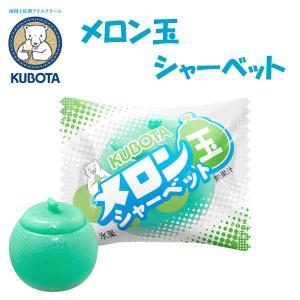 メロン玉シャーベット 30個入 久保田食品 サイズ10 moritokuzo