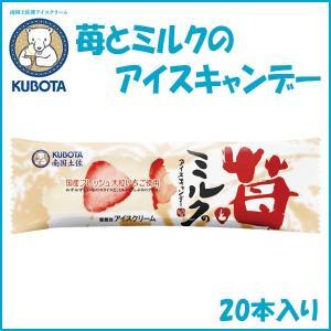 苺とミルクのアイスキャンデー 20本入 久保田食品 サイズ3 moritokuzo
