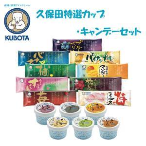 久保田特選カップ・キャンデーセット  久保田食品 moritokuzo