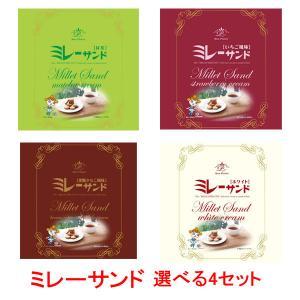 ミレーサンド 選べる4セット【いちご風味、黒糖きなこ風味、抹茶、ホワイト】  高知 ご当地 ミレービスケット まじめなおかし moritokuzo