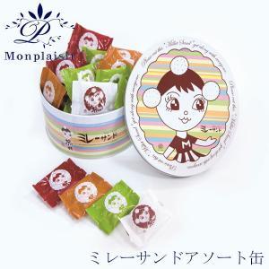 ミレーアソート缶 モンプレジール いちご風味 ホワイト キャラメル 抹茶 高知 ご当地 ミレービスケット まじめなおかし moritokuzo