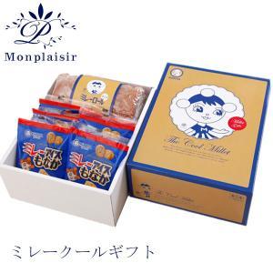 ミレークールギフト モンプレジール 高知 ご当地 ミレービスケット まじめなおかし ケーキ プレーン チョコ ロールケーキ アイス もなか moritokuzo