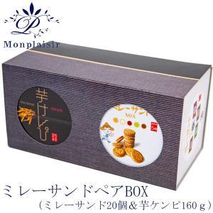 ミレーサンドペアBOX モンプレジール けんぴ いちご風味 ホワイト キャラメル 抹茶 黒糖きなこ 高知 ご当地 ミレービスケット まじめなおかし moritokuzo