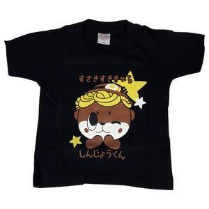 しんじょう君 キッズTシャツ 黒(100cm・120cm・1...