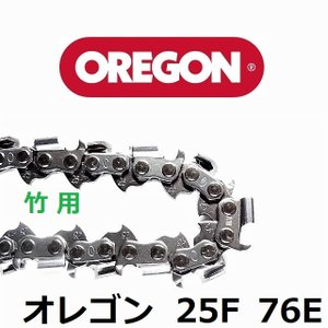竹切用チェンソー替刃 25F76E オレゴン ソーチェーン フルカッターチェーン刃 25F076E チェーンソー刃竹用