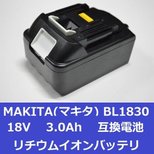 マキタ BL1830 互換バッテリー 18V 3.0Ah リチウムイオン電池