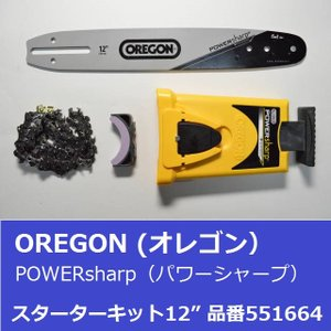 "OREGON(オレゴン)パワーシャープ スターターキット12""(30cm) 品番551664|moritool"
